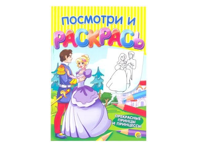 Раскраска А4  8л Посмотри и раскрась Прекрасные принцы и принцессы Рыжий кот Р-7542
