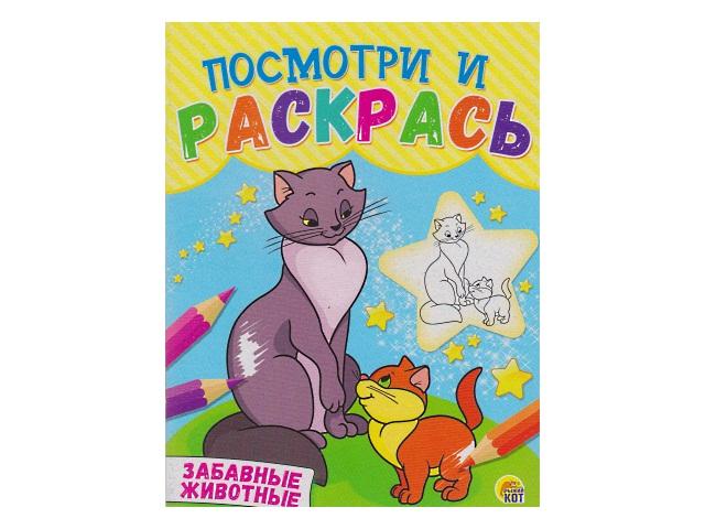 Раскраска А5  8л Посмотри и раскрась Забавные животные Рыжий кот Р-8267