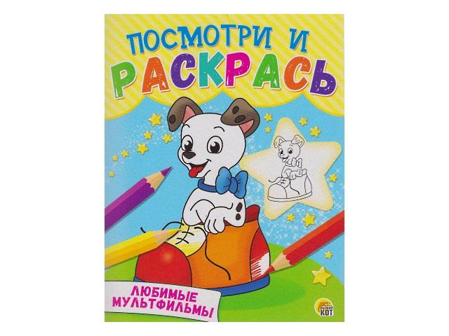 Раскраска А5 8 листов Посмотри и раскрась Любимые мультфильмы, Рыжий кот Р-8266