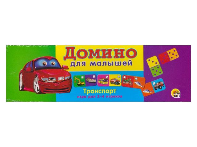 Домино Транспорт ИН-0958