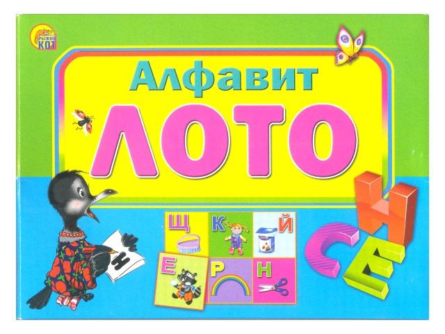 Лото Алфавит ИН-7445