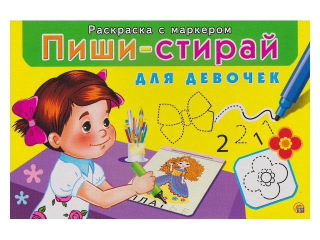 Настольная игра Пиши-стирай Для девочек РМ-1949