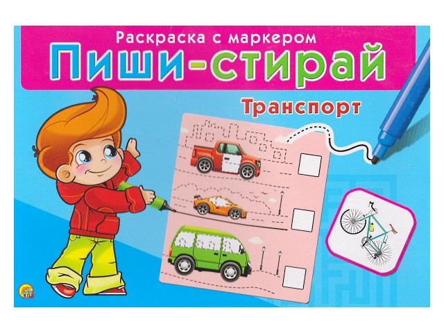 Настольная игра Пиши-стирай Транспорт РМ-0729