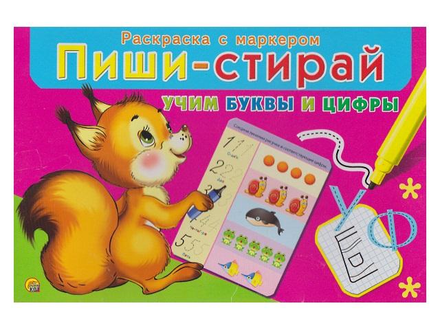 Настольная игра Пиши-стирай Учим буквы РМ-1952