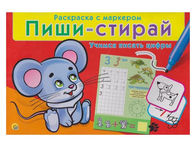 Настольная игра Пиши-стирай Учимся писать цифры РМ-0732