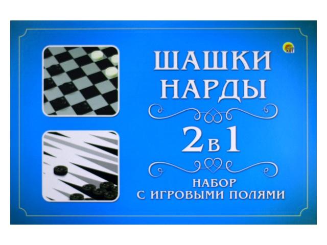 Шашки Нарды 2 в 1 с игровыми полями ИН-1587