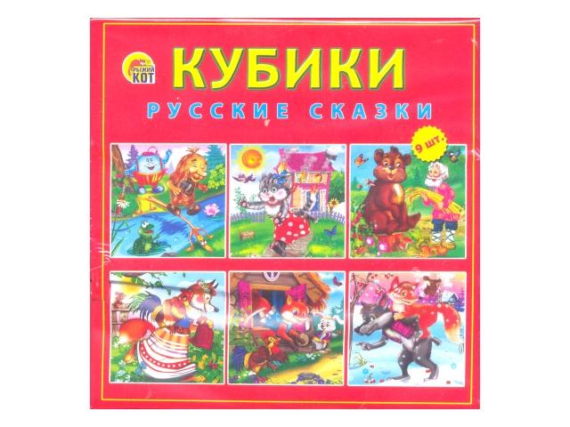 Кубики  9 шт. Русские сказки К09-8080