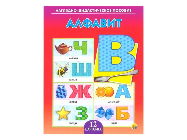 Обучающие карточки Алфавит ПД-7255