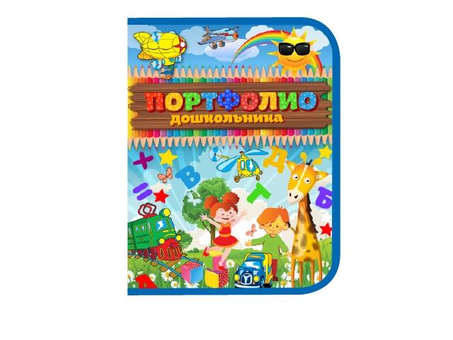 Портфолио дошкольника в папке на молнии Пчелка ПТШ-2