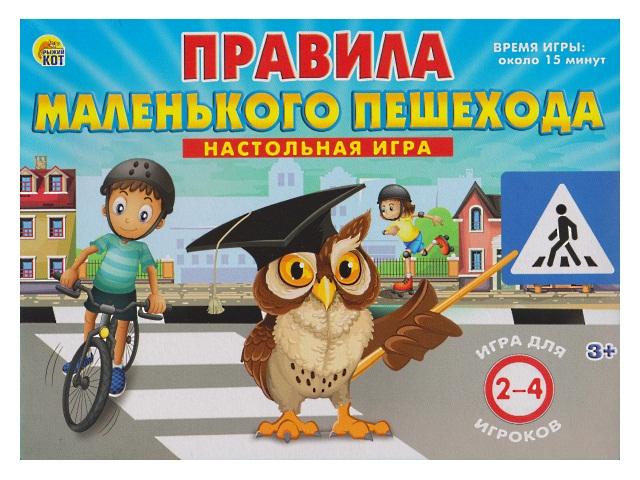 Настольная игра Правила маленького пешехода ИН-8539