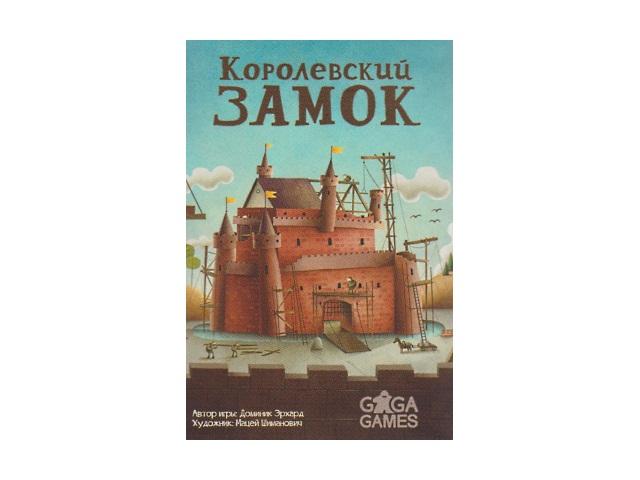 Настольная игра Королевский замок GG014