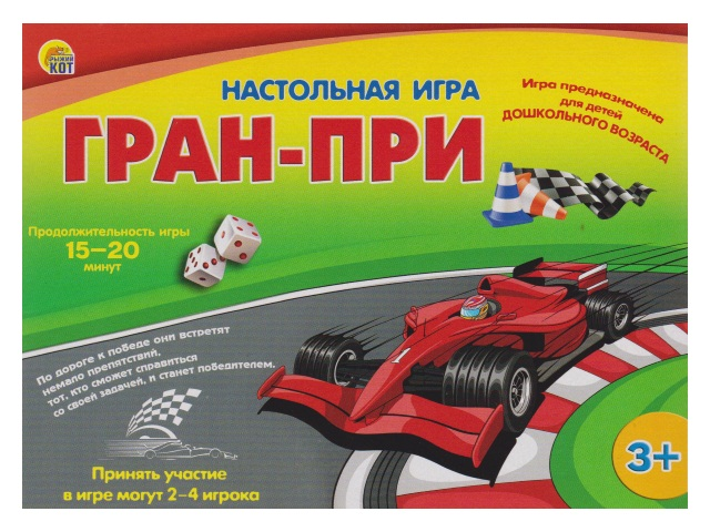Настольная игра Гран-при ИН-8538