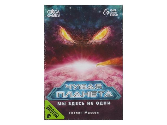 Настольная игра Чужая планета GG056