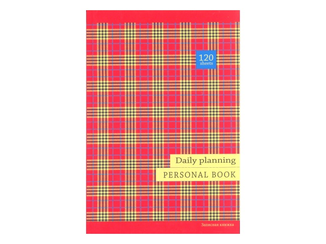 Книга канцелярская 120л Шотландская клетка-6 120-5193