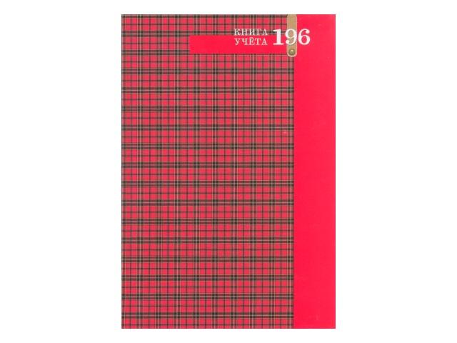 Книга канцелярская 196л Prof Press Книга учета Шотландская клетка 196-2772