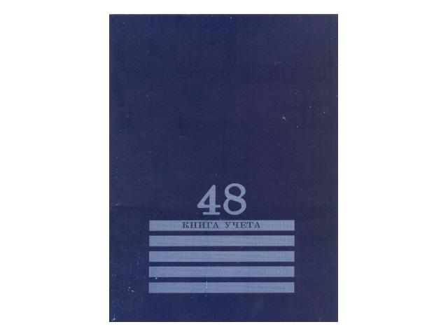 Тетрадь А4  48л Prof Press Книга учета синяя 48-8012