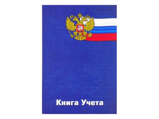 Книга канцелярская  96л Prof Press Книга учета Герб 961539