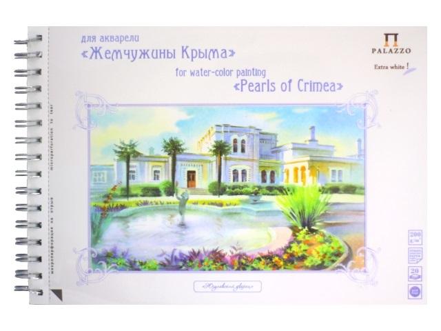 Альбом для акварели А4 20л спираль Юсуповский дворец АЛ-6716