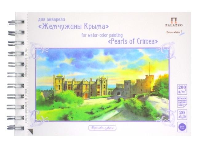 Альбом для акварели А5 20л спираль Воронцовский дворец АЛ-6730