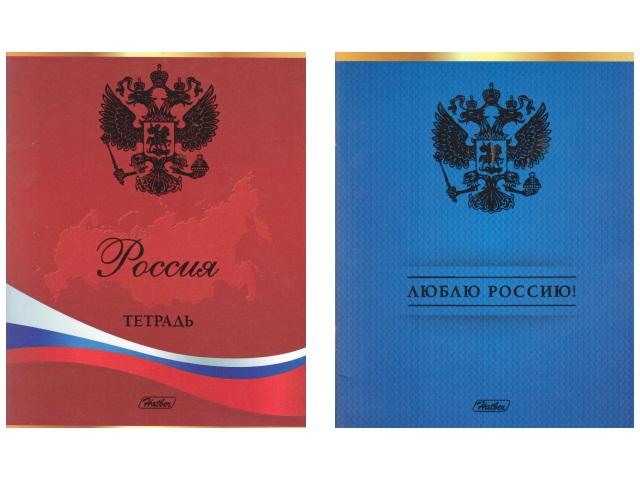 Тетрадь  96 л  #  Россия 3D 96Т5лофВ1