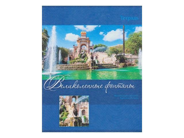 Тетрадь  48 л  #  Великолепные фонтаны 48Т5тC1_13164