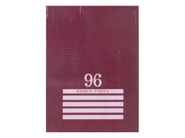 Книга учета А4  96л м/обложка Бордо 96-8006