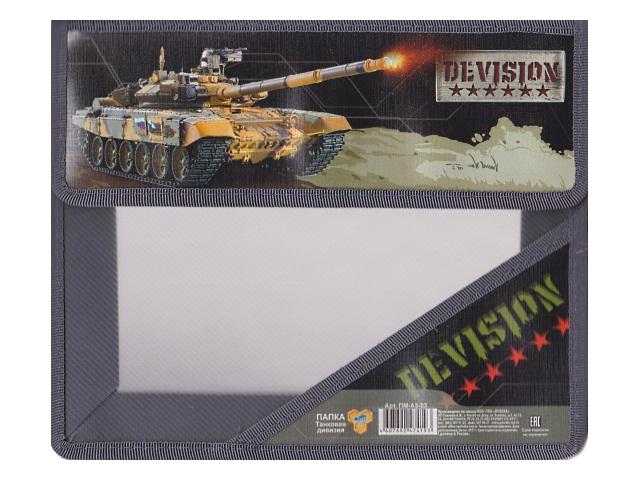 Папка для тетрадей А5 на липучке Танковая дивизия Пчелка ПМ-А5-03