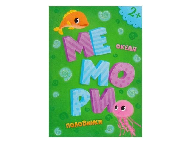 Настольная игра Мемори для малышей Океан 30 карточек 54184