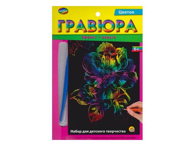 Гравюра А5 радуга Цветок в конверте Г-2594