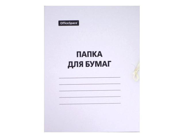 Папка на завязках картон А4 белая 280 г/м2 OfficeSpace 158537
