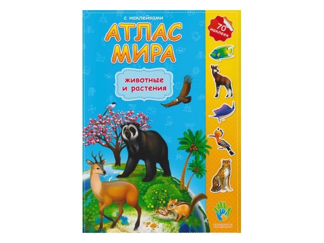 Атлас Мира с наклейками Животные и растения 64441
