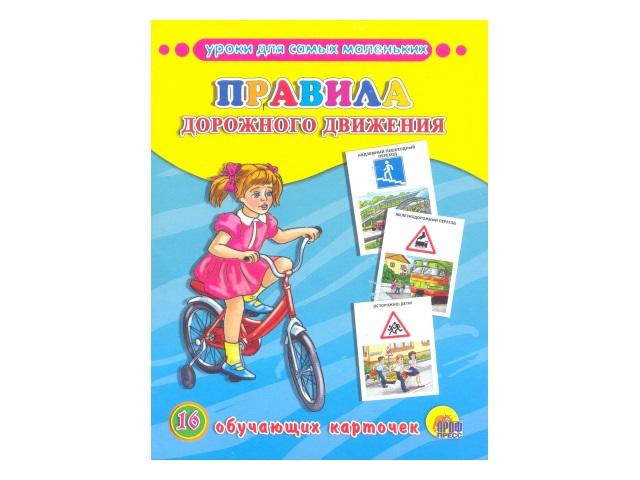 Обучающие карточки Правила дорожного движения Prof Press 25303