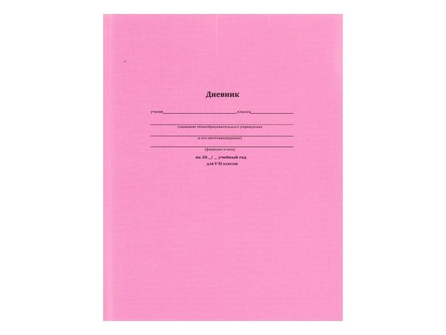 Дневник 5-11кл тв/переплёт Классический розовый Д48-6211