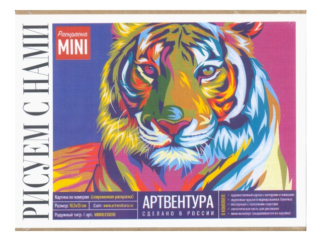Картина по номерам 16.5*13см Радужный тигр MINI16130010