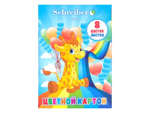 Картон цветной А4  8л 8цв односторонний Schreiber S-1405