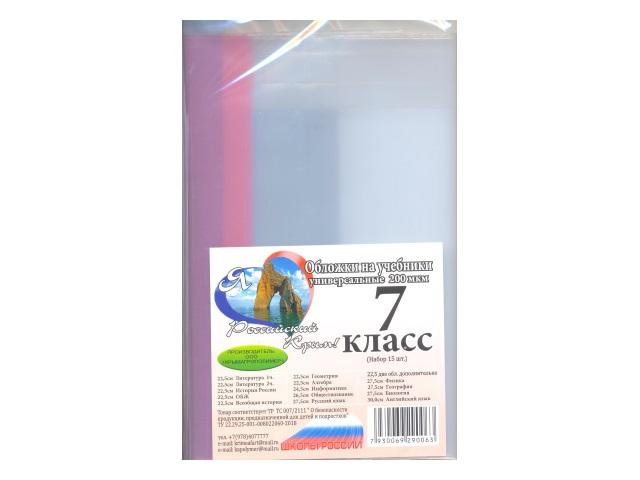 Обложки комплект 200 мкм  7 класс 15 шт. 00-00001120