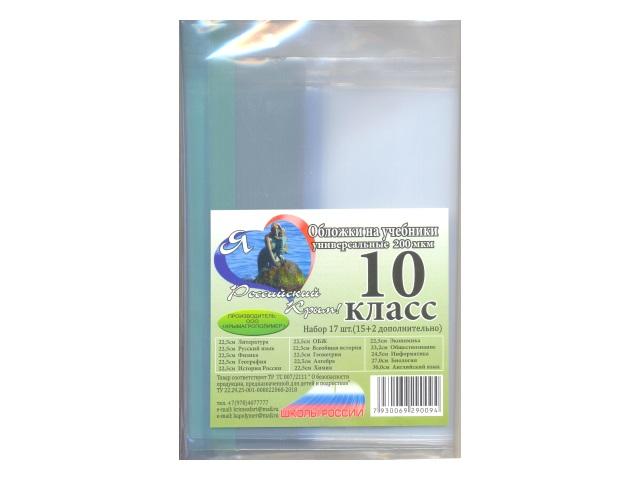 Обложки комплект 200 мкм 10 класс 17 шт. 00-00001123