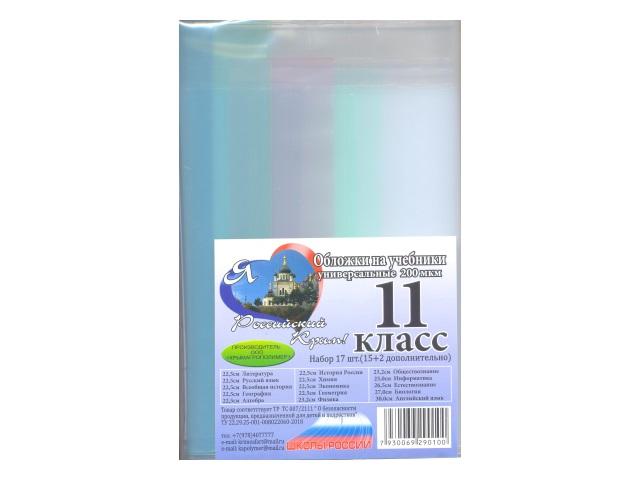 Обложки комплект 200 мкм 11 класс 17 шт. 00-00001124