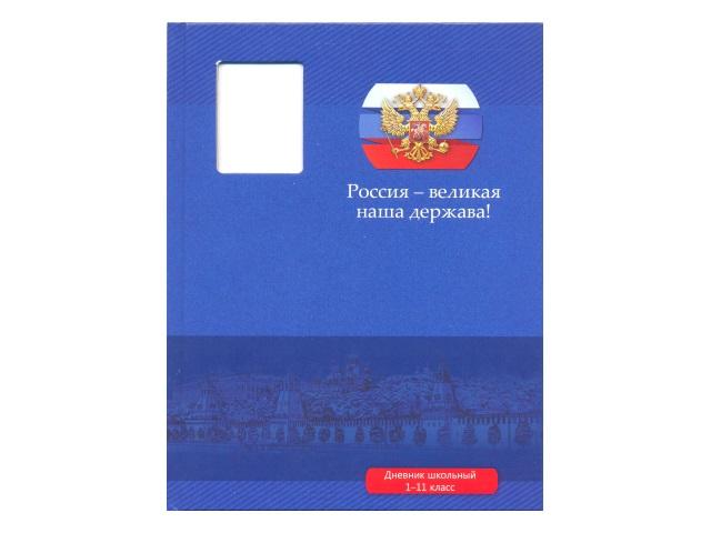 Дневник 1-11кл тв/переплёт с окошком Россия великая держава Prof Press Д40-6645
