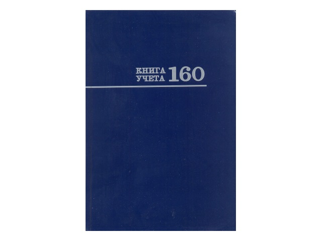 Книга канцелярская 160л Синяя 160-8673