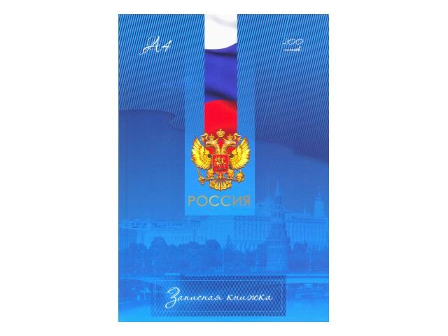 Книга канцелярская 200л Герб и флаг 200-2597