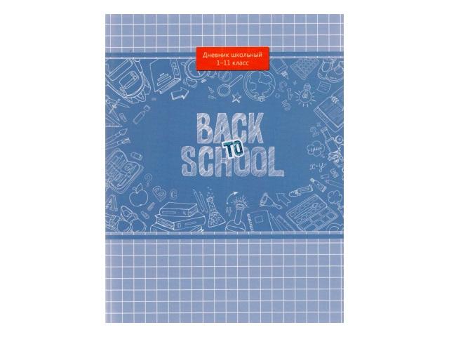 Дневник 1-11кл тв/переплёт Назад в школу Profit Д40-6635