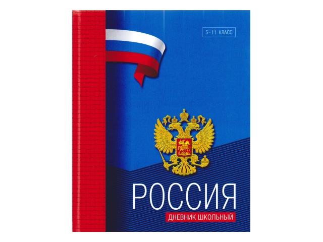 Дневник 5-11кл тв/переплёт Российский дизайн Prof Press Д48-1453