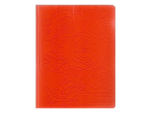 Дневник 1-11кл кожзам Контурные розы оранжевый Prof Press Д48-1667