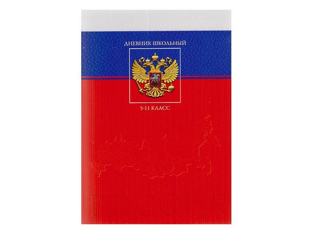 Дневник 5-11кл интегр/обложка Карта России и флаг Prof Press Д48-1630