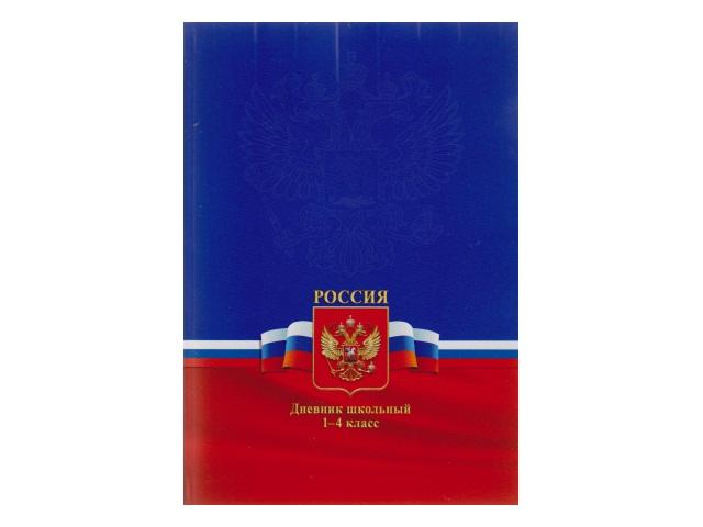 Дневник 1-4кл интегр/обложка Герб на синем фоне-2 Prof Press Д48-1641