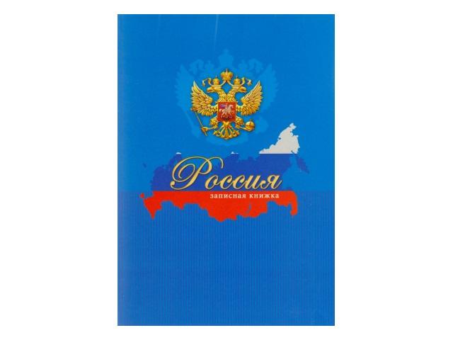Записная книжка А5 интегр/обложка  80л Россия синяя Prof Press 80-5195