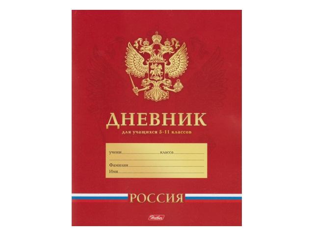 Дневник 5-11кл на скобах Россия Hatber 48Дм5В_05619