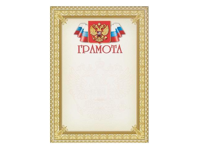 Грамота А4 Prof Press Г-3195
