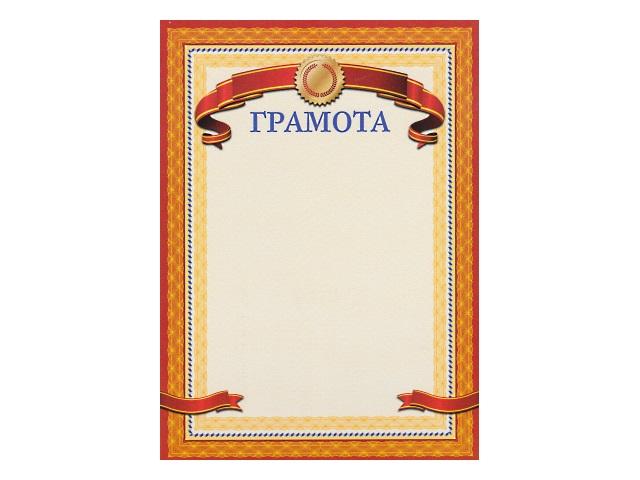 Грамота А4 красно-оранжевая Prof Press Г-6315